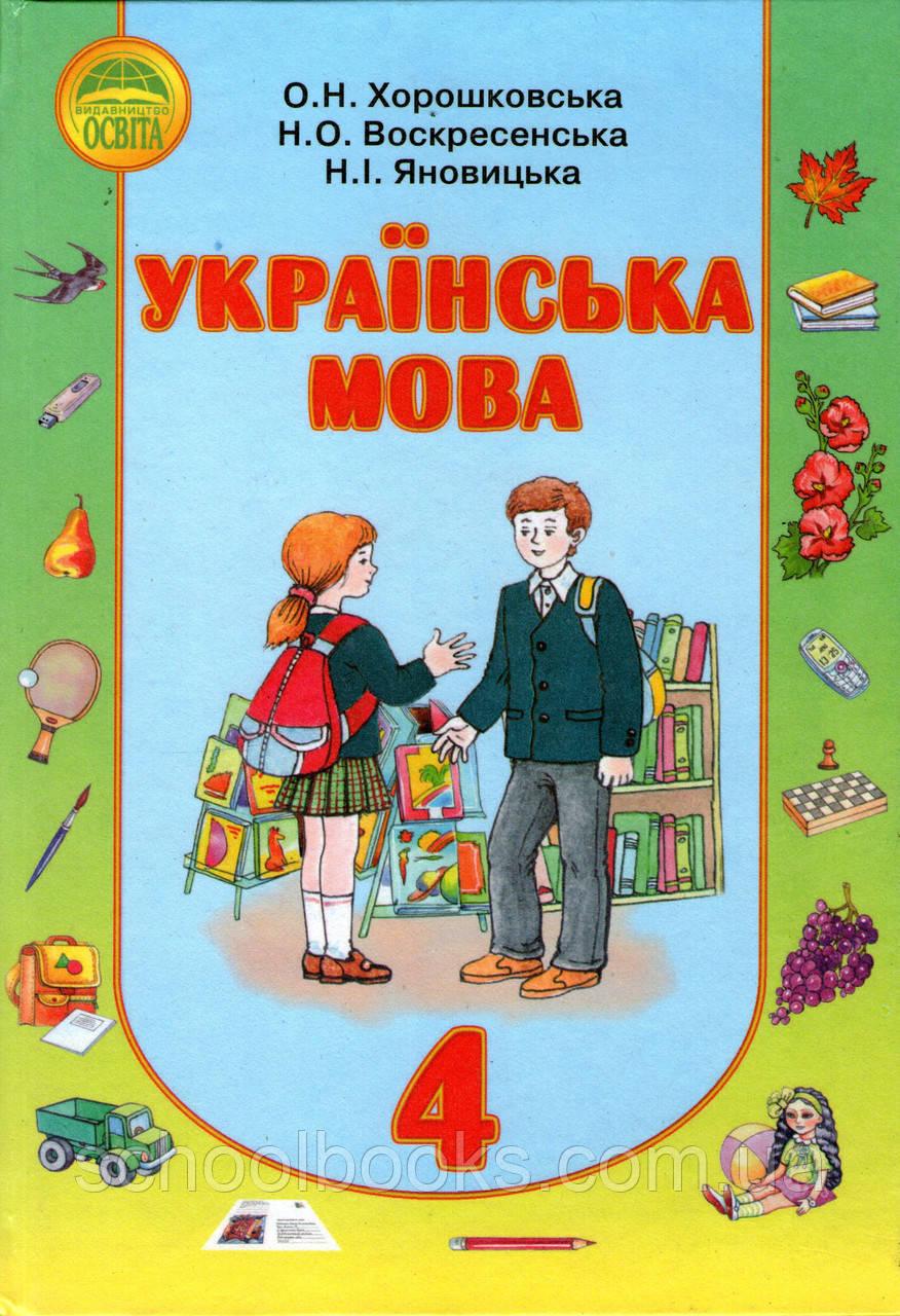 Гдз По Украинской Мове 4 Класс