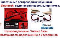 """Беспроводные наушники """"Sport BT-9 Bluetooth"""" с микрофоном. Возможность подключения 2-х телефонов."""