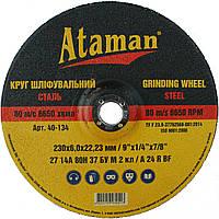 Круг Атаман 230х6мм зачистной