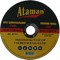 Круг Атаман 150х6мм зачистной