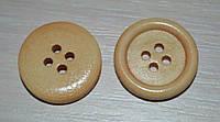 Пуговица деревянная швейная 20 мм