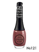 VS Nail Atelier - Лак для ногтей (121-темный розовато-коричневый), 12 мл