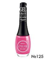 VS Nail Atelier - Лак для ногтей (125-розовая фуксия), 12 мл