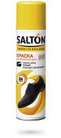 Спрей-фарба для виробів з замша, нубуку Salton