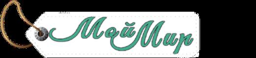 МОЙ МИР - товары для дома и семьи