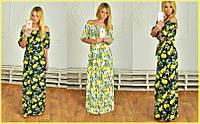 Платье длинное Лимоны lch