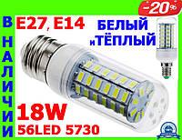 18W Е27, Е14 56LED Экономная светодиодная лампа! (белый и тёплый) LED лампа Качество!