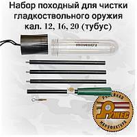 Набор походный для чистки гладкоствольного оружия  (тубус 071612)