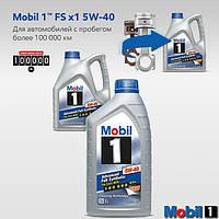 Моторное масло синтетическое  Mobil 1™ FS x1 5W-40  для авто с большим пробегом