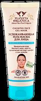 """Гель-маска для лица """"Успокаивающая""""  Planeta Organica Dead Sea Naturals (Планета Органика Дед Си Натуралс)"""