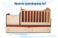 """Кровать трансформер """"Парус"""" 4в1 (ТМ Вальтер)"""