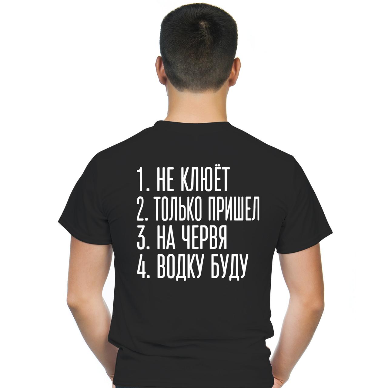 футболка с надписью не клюет только пришел на червя водку буду