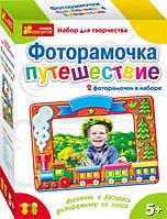 """Фоторамка з гіпсу 2в1 """"Пригода.Мандрівка""""  3059-1"""