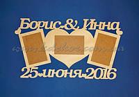 """Рамка для фото """"Борис и Инна"""" заготовка для декора"""