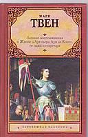 Марк Твен Личные воспоминания о Жанне д'Арк сьера Луи де Конта ее пажа и секретаря