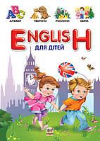 Словари для детей: English для дітей укр