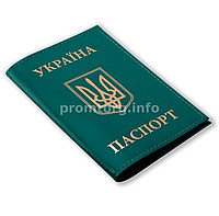 Обкладинка для паспорта шкіра, Герб, колір: зелений