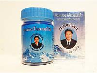 Тайский синий бальзам Wang Prom для лечения варикозного расширения вен.  RBA /0-421