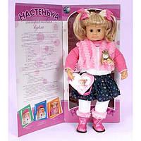 Говорящая интерактивная кукла - Настенька