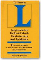 Русско-немецкий словарь по электротехнике и электронике