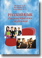 Русский язык для иностранных студентов