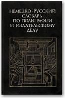 Немецко-русский словарь по полиграфии и издательскому делу