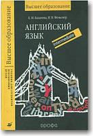 Учебник английского языка для студентов неязыковых вузов