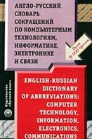 Англо-русский словарь сокращений по компьютерным технологиям, информатике, электронике и связи