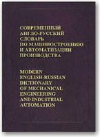 Современный англо-русский словарь по машиностроению и автоматизации производства