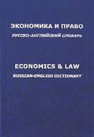 Экономика и право. Русско-английский словарь