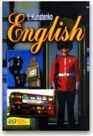 Англійська мова. Навчальний посібник