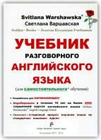 Учебник разговорного английского языка (+ CD)