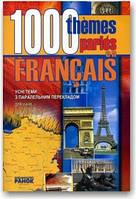 Французька мова. Усні теми з паралельним перекладом