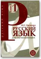 Русский язык для начинающих(+CD)