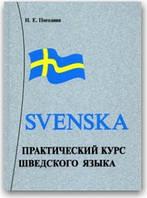 Практический курс шведского языка (+CD)