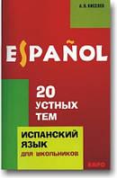 Испанский язык для школьников. 20 устных тем