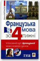Французька мова за 4 тижні. Інтенсивний курс (+CD)