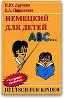Немецкий для детей (+ 2 аудио-кассеты)