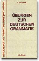 Упражнения по грамматике немецкого языка