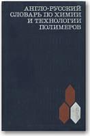 Англо-русский словарь по химии и технологии полимеров