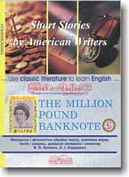 Банкнота у мільйон фунтів стерлінгів. Книга для читання англійською мовою
