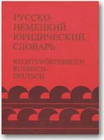 Русско-немецкий юридический словарь
