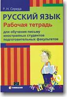 Русский язык. Рабочая тетрадь для обучения письму иностранных студентов подготовительных факультетов