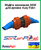 "Муфта зажимная ASM 3""  для рукава «Lay Flat»"