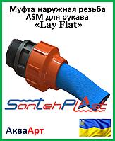 """Муфта наружная резьба ASM  4"""" х 3""""  для рукава  «Lay Flat»"""