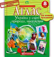 Атлас Географія 8 клас Нова програма Вид-во: Картографія
