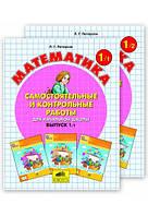 Математика. Cамостоятельные и контрольные работы по математике для начальной школы. Выпуск 1 (в 2-х частях)