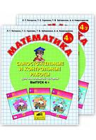 Петерсон Л.Г. Математика. Cамостоятельные и контрольные работы по математике для начальной школы. Выпуск 4 (в 2-х частях)
