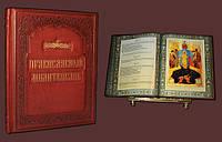 Православный молитвослов (25*31 см)
