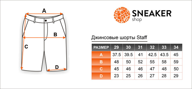 Размер Шорт